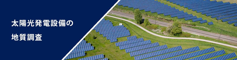 太陽光発電の地盤調査